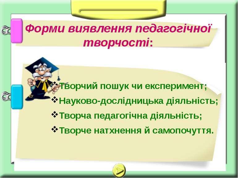 Творчий пошук чи експеримент; Науково-дослідницька діяльність; Творча педагог...