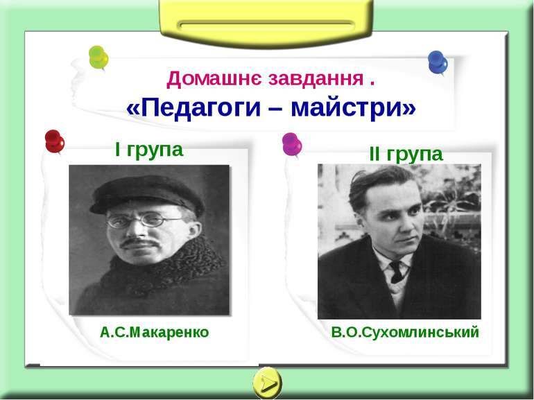 ІІ група І група Домашнє завдання . «Педагоги – майстри» А.С.Макаренко В.О.Су...