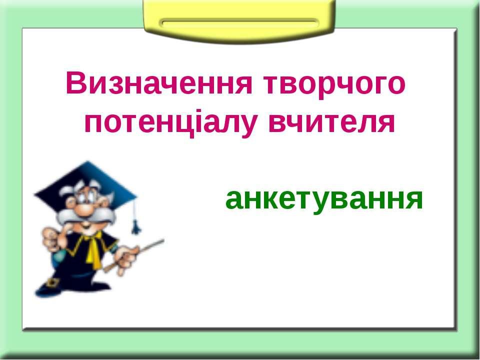 Визначення творчого потенціалу вчителя анкетування