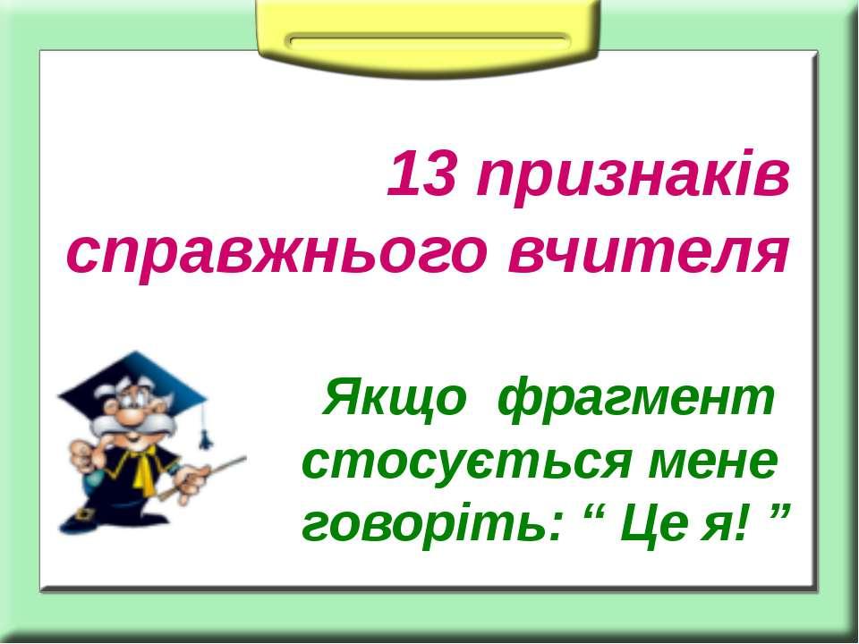 """13 признаків справжнього вчителя Якщо фрагмент стосується мене говоріть: """" Це..."""