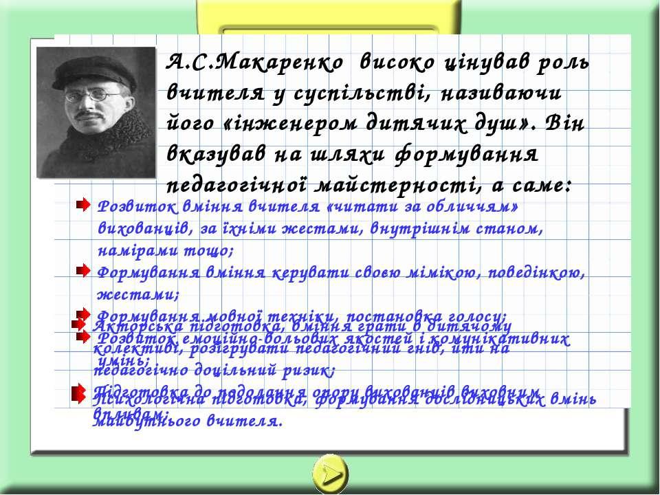 А.С.Макаренко високо цінував роль вчителя у суспільстві, називаючи його «інже...