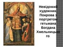 Невідомий художник. Покрова з портретом гетьмана Богдана Хмельницького