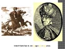 Іслам III Гірей(Гире й) -ханКримув1644—1654 роках.