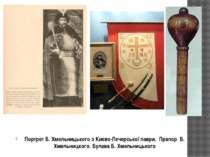Портрет Б. Хмельницького з Києво-Печерської лаври. Прапор Б. Хмельницкого. Бу...