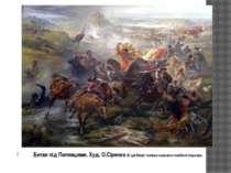 Битва під Пилявцями. Худ. О.Сіренко. В цій битві поляки зазнали ганебної пора...
