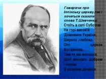 Говорячи про Іллінську церкву,так і хочеться сказати слова Т.Шевченка: Стоїть...