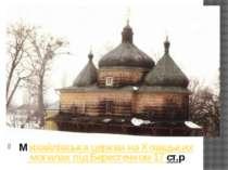 Михайлівська церква на Козацьких могилах під Берестечком 17 ст.p