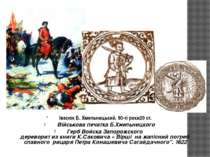 Івасюк Б. Хмельницький. 90-ті роки20 ст. Військова печатка Б.Хмельницкого Гер...