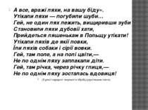 А все, вражі ляхи, на вашу біду». Утікали ляхи— погубили шуби… Гей, не один ...
