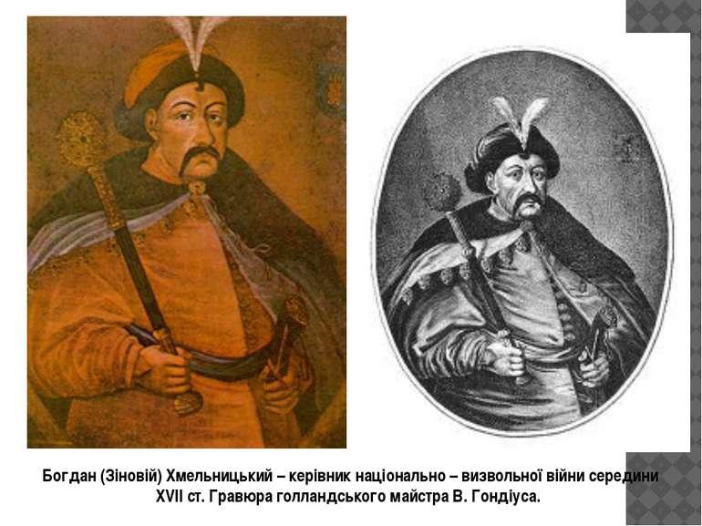 Богдан (Зіновій) Хмельницький – керівник національно – визвольної війни серед...