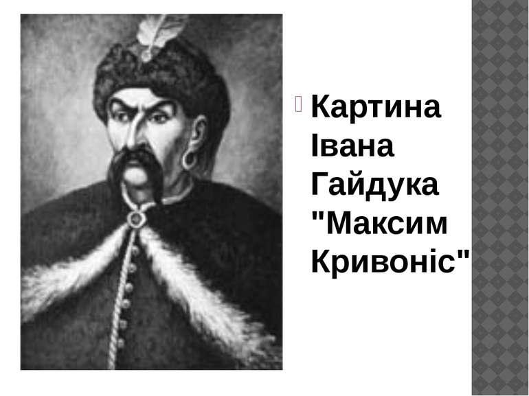"""Картина Івана Гайдука """"Максим Кривоніс"""""""