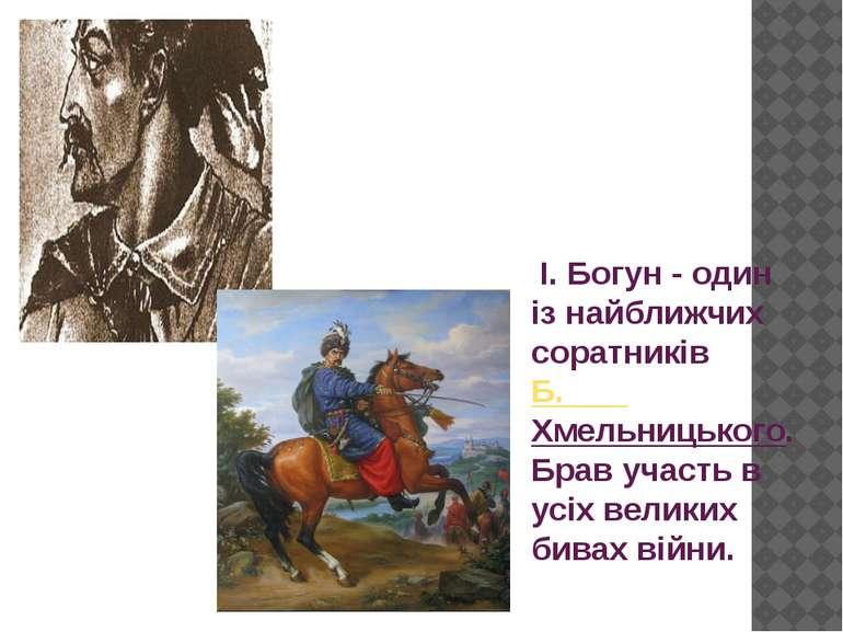 І. Богун - один із найближчих соратниківБ. Хмельницького. Брав участь в усіх...