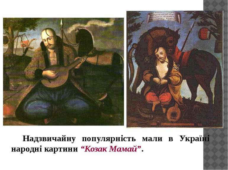 """Надзвичайну популярність мали в Україні народні картини """"Козак Мамай""""."""