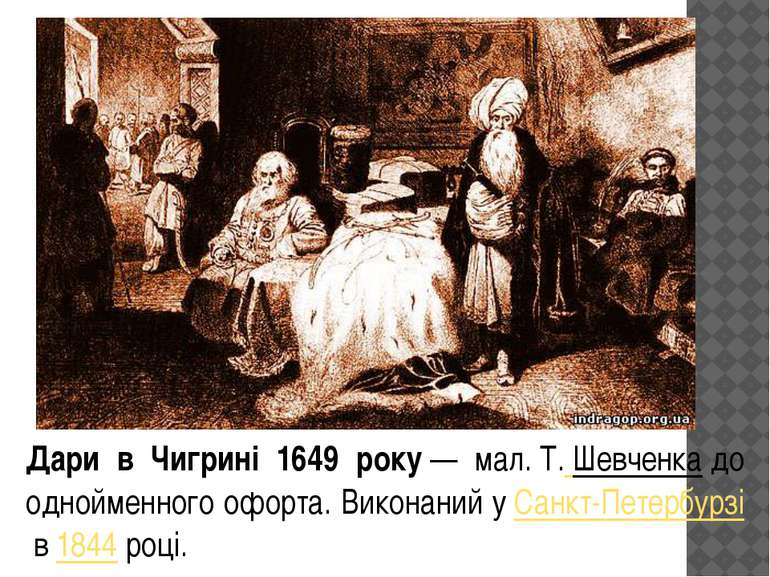 Дари в Чигрині 1649 року— мал.Т. Шевченкадо однойменного офорта. Виконаний...