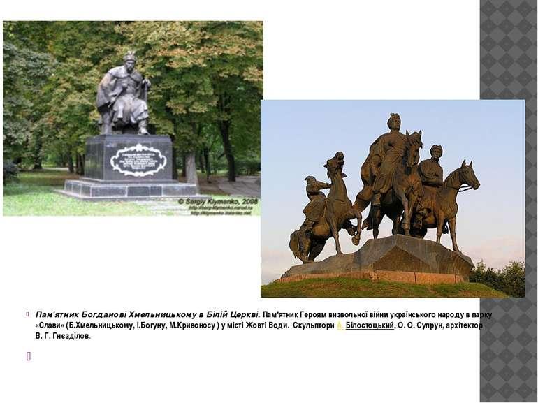 Пам'ятник Богданові Хмельницькому в Білій Церкві. Пам'ятник Героям визвольної...