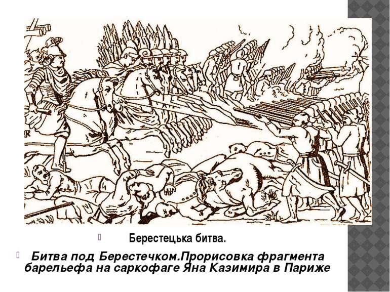 Берестецька битва. Битва под Берестечком.Прорисовка фрагмента барельефа на са...