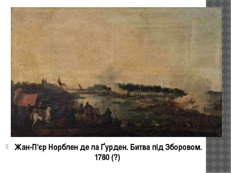 Жан-П'єр Норблен де ла Ґурден. Битва під Зборовом. 1780 (?)