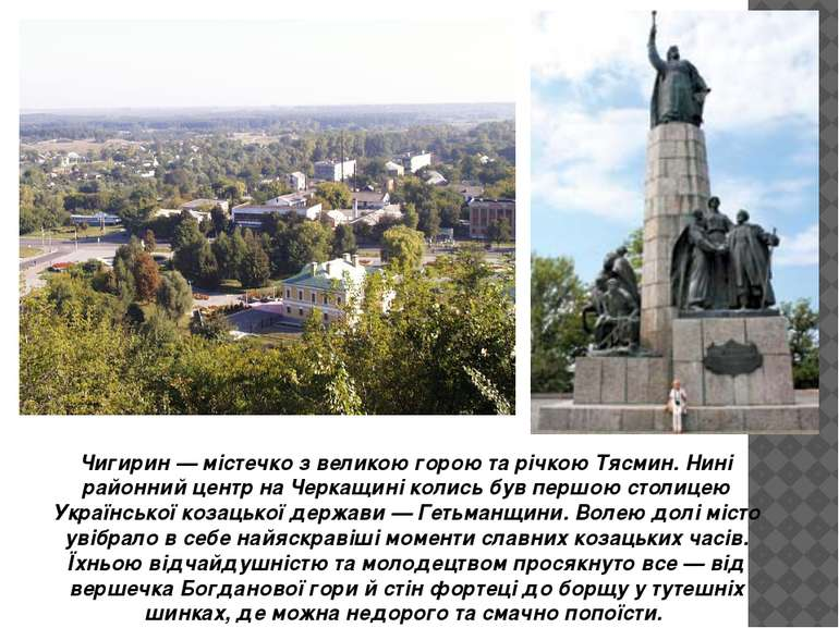 Чигирин — містечко з великою горою та річкою Тясмин. Нині районний центр на Ч...