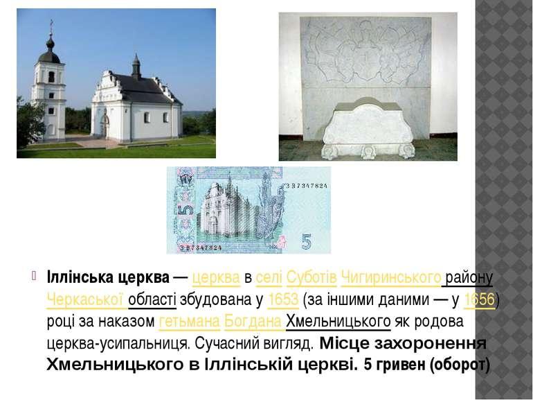 Іллінська церква—церквавселіСуботівЧигиринського районуЧеркаської обла...