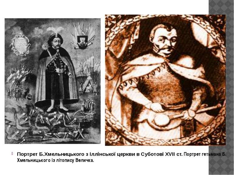 Портрет Б.Хмельницького з Іллінської церкви в Суботові XVII ст. Портрет гетьм...