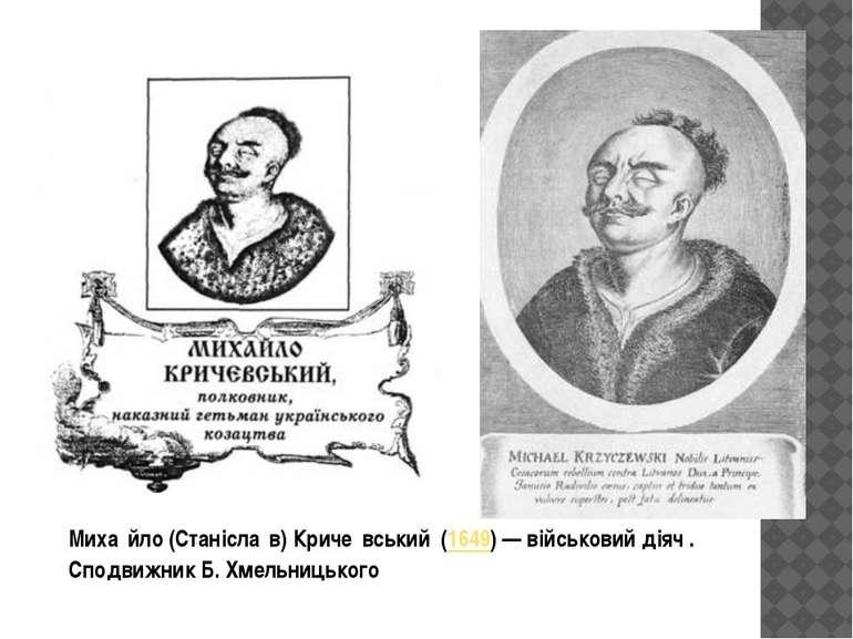 Миха йло (Станісла в) Криче вський (1649) — військовий діяч . Сподвижник Б. ...