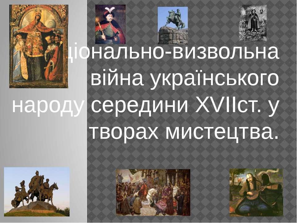 Національно-визвольна війна українського народу середини XVIIст. у творах мис...