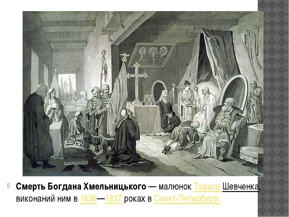 Смерть Богдана Хмельницького— малюнокТараса Шевченка, виконаний ним в1836—...