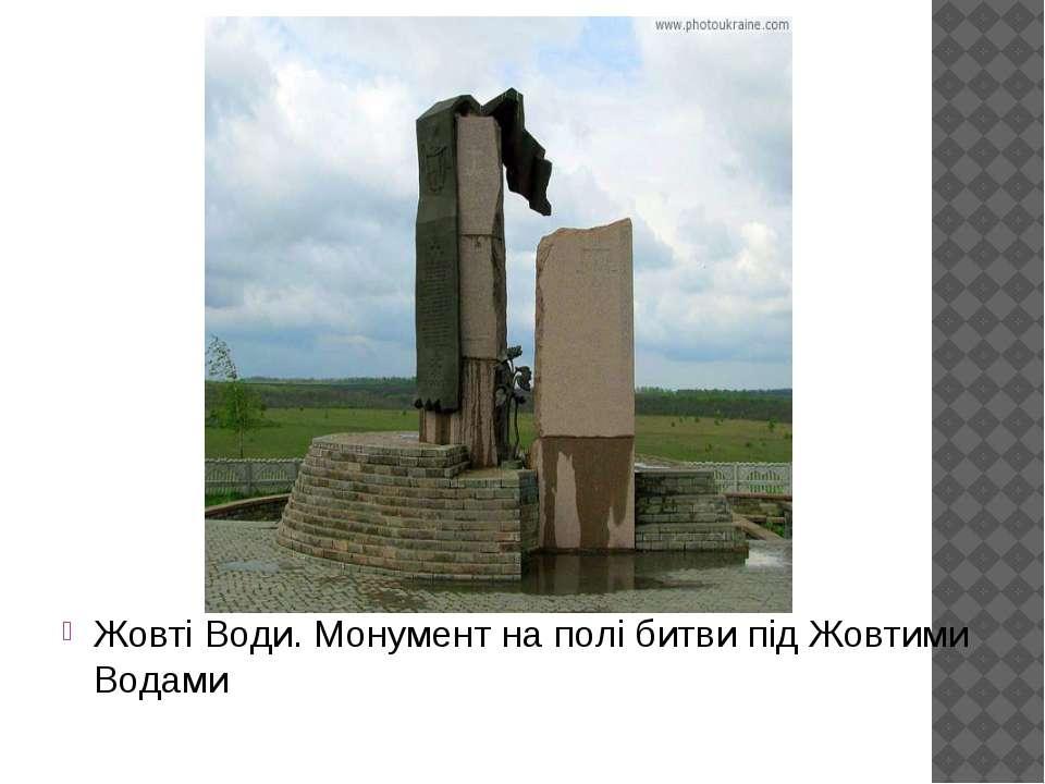 Жовті Води. Монумент на полі битви під Жовтими Водами