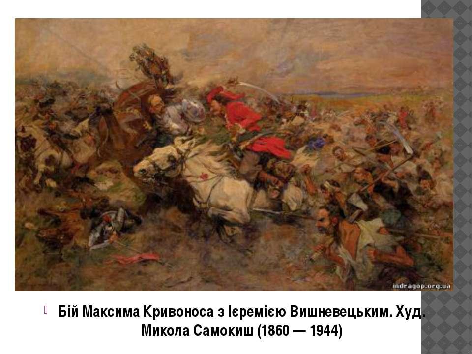 Бій Максима Кривоноса з Ієремією Вишневецьким. Худ. Микола Самокиш (1860 — 1944)