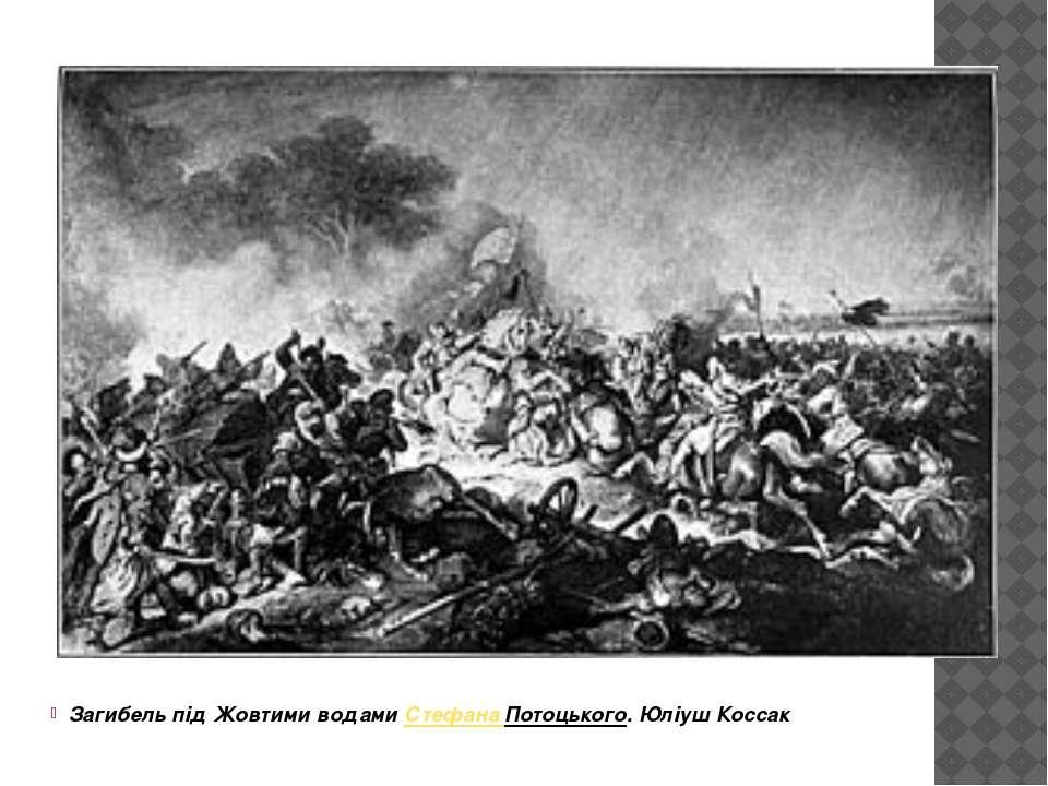 Загибель під Жовтими водамиСтефана Потоцького. Юліуш Коссак