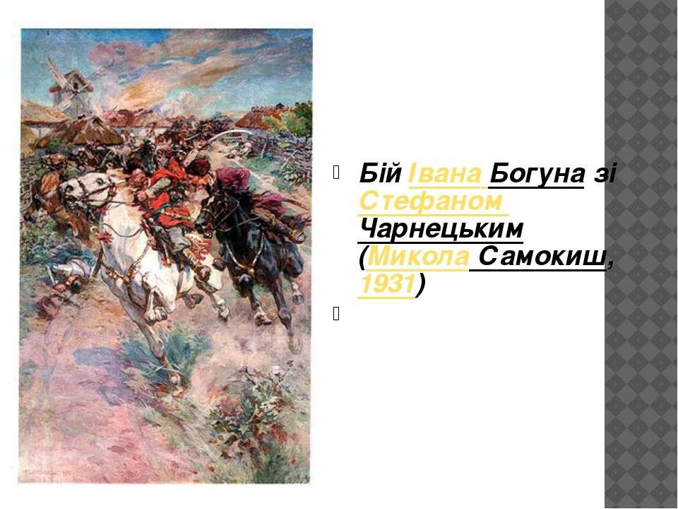БійІвана БогуназіСтефаном Чарнецьким (Микола Самокиш,1931)