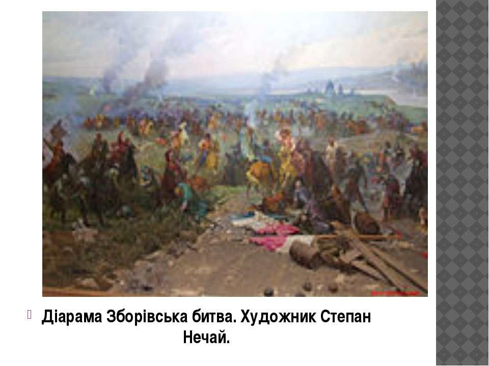 Діарама Зборівська битва. Художник Степан Нечай.