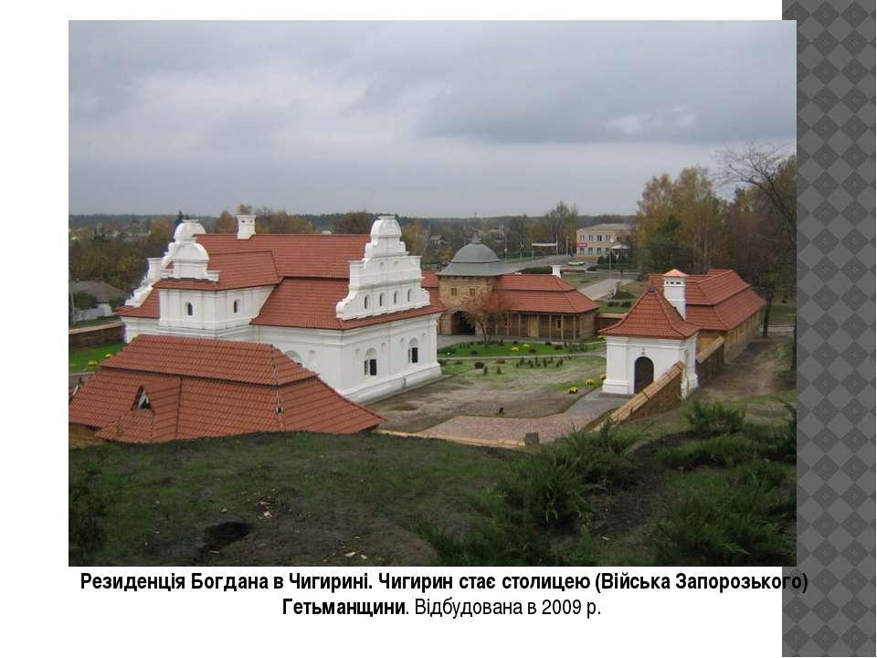 Резиденція Богдана в Чигирині. Чигирин стає столицею (Війська Запорозького) Г...