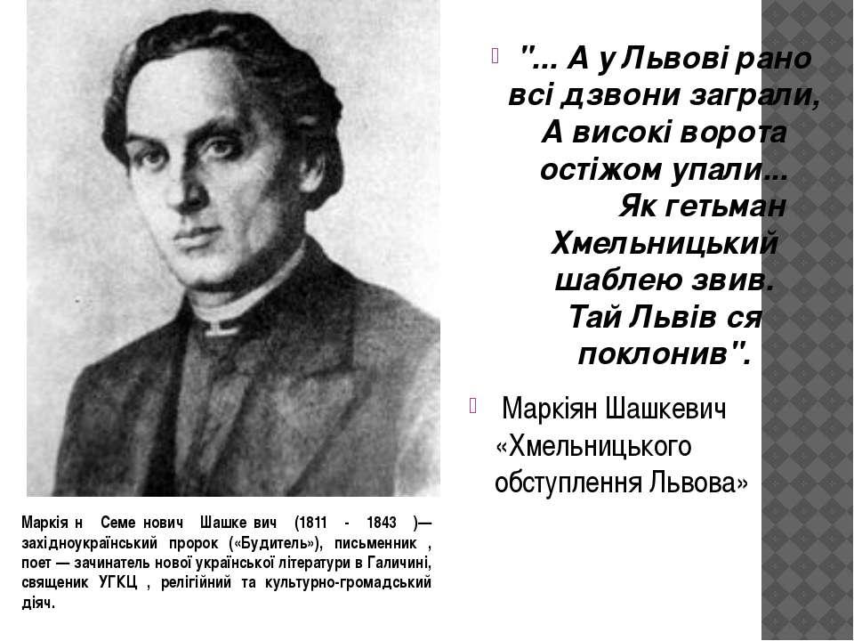 """""""... А у Львові рано всі дзвони заграли, А високі ворота остіжом упали... ..."""