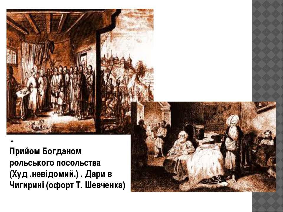 Прийом Богданом рольського посольства (Худ .невідомий.) . Дари в Чигирині (оф...