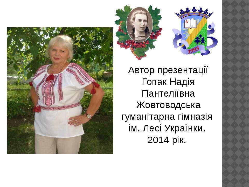 Автор презентації Гопак Надія Пантеліївна Жовтоводська гуманітарна гімназія і...