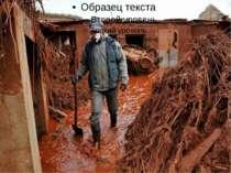 Аварія на заводі в Угорщині ( 2010р.)