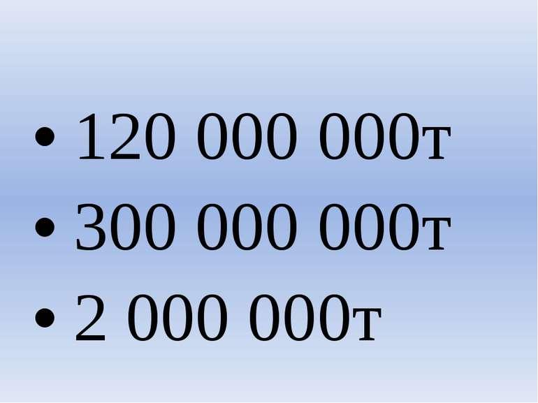 120 000 000т 300 000 000т 2 000 000т