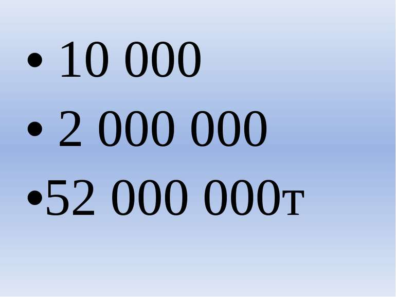 10 000 2 000 000 52 000 000т