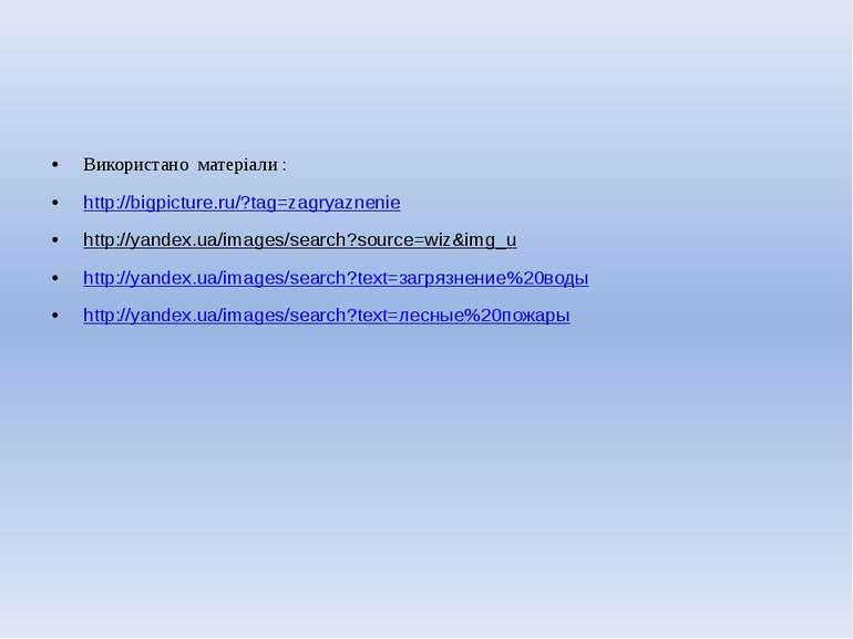 Використано матеріали : http://bigpicture.ru/?tag=zagryaznenie http://yandex....