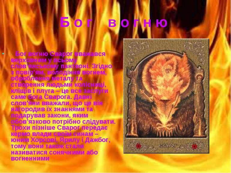 Б о г в о г н ю · Бог вогню Сварог вважався верховним у всьому слов'янському ...