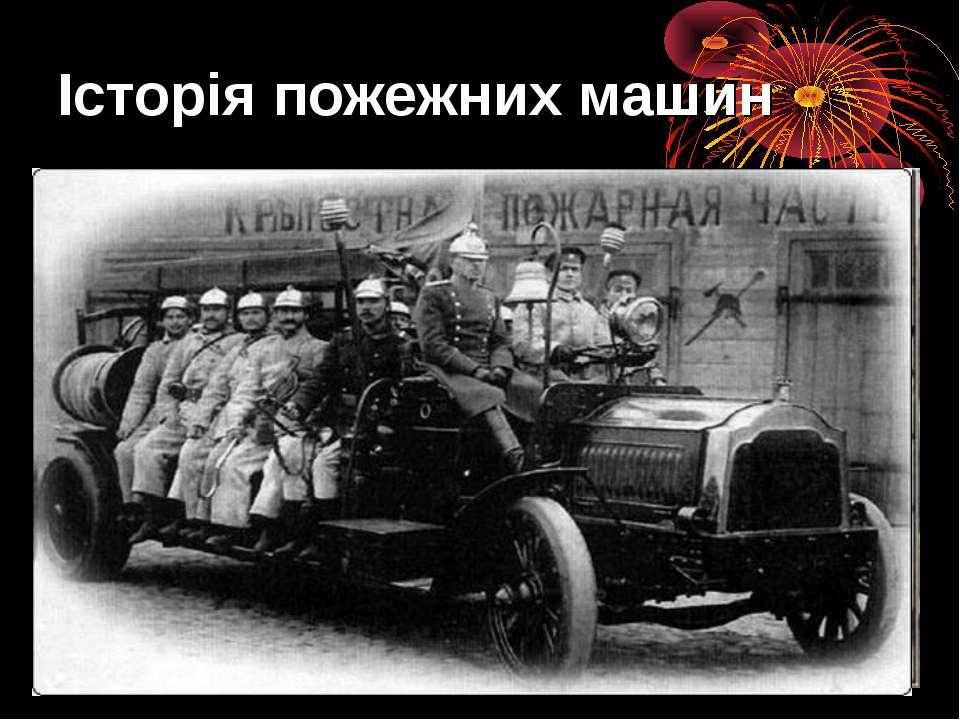 Історія пожежних машин