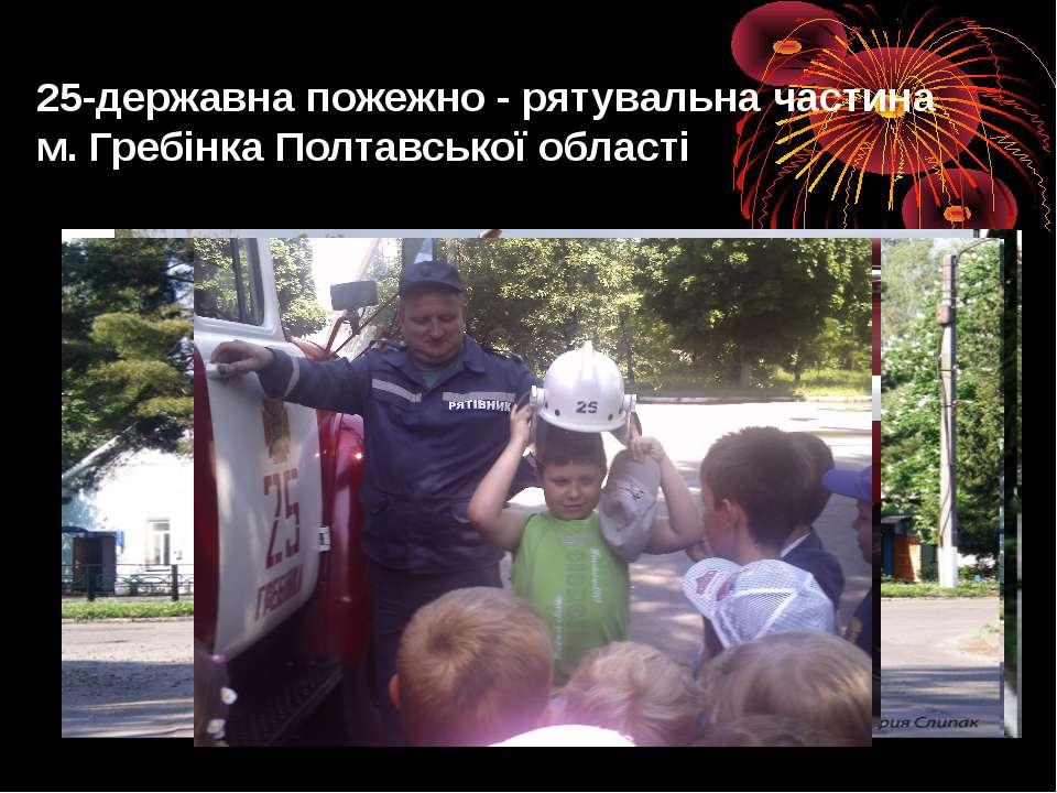 25-державна пожежно - рятувальна частина м. Гребінка Полтавської області