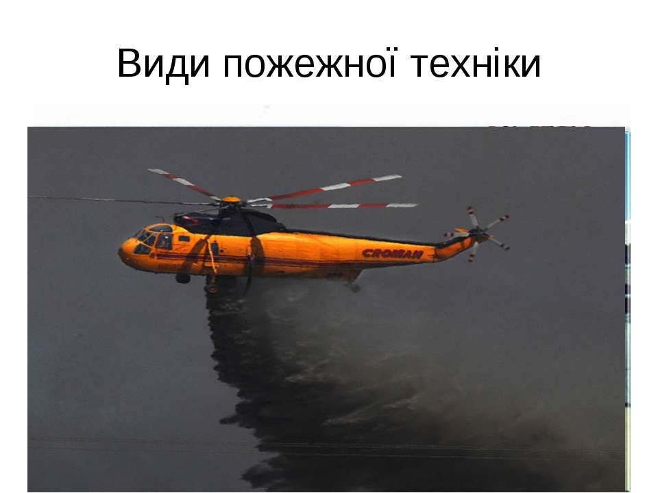 Види пожежної техніки