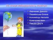 Як люди забруднюють повітря Левченко Данило Пашківська Олена Коломієць Наталі...