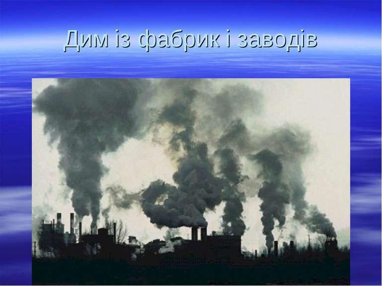 Дим із фабрик і заводів