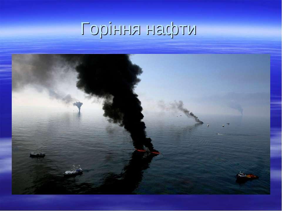 Горіння нафти