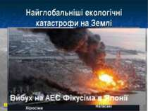 Найглобальніші екологічні катастрофи на Землі