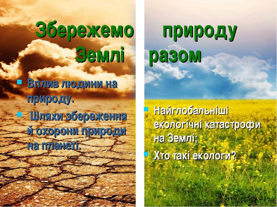 Збережемо природу Землі разом Вплив людини на природу. Шляхи збереження й охо...
