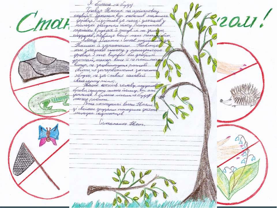 """Переможці конкурсів Міні-плакат """"Бережи природу!"""": Кравченко Іван. Твір """"Я бі..."""